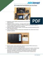 Настройка DVB-C тюнера StarTrack DCD3122