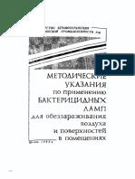 Методические_указания_по_примене