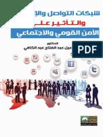 شبكات التواصل والانترنت والتأثير على الامن القومي والاجتماعي.pdf