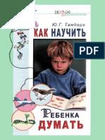 Как научить ребёнка думать. Тамберг Ю. Г..pdf