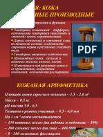 Презантация с сайта www.skachat-prezentaciju-besplatno.ru - 01300203