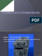Презантация с сайта www.skachat-prezentaciju-besplatno.ru - 06301997