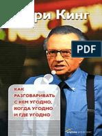 larri_king_kak_razgovarivat_s_ke.epub