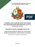 Buhgalter-kassir_FGOS_SPO.pdf