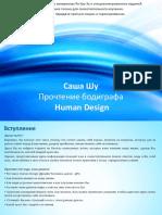 Саша Шу 2.pdf