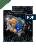 Хагонель Астромеханика и эволюция сознания.pdf