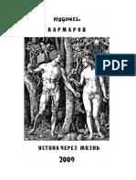 Хагонель Истина через жизнь.pdf