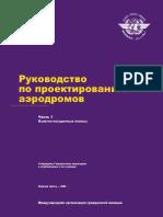 9157_p1_cons_ru Керівництво з проектування аеродромів