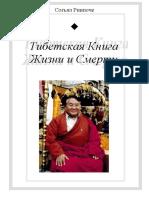 sogyal_rinpoche_-_kniga_jizni_i_praktiki_umiraniya.doc