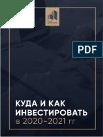 Kniga_po_investirovaniyu_2020__ver.2