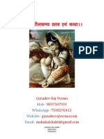 Shri Neelkanth Stav Evam Katha