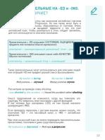 прикметники ed ing ilovepdf_merged.pdf