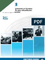 Ускоряване конвергенцията на България