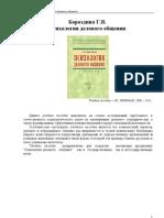 Г.В., Психология делового общения