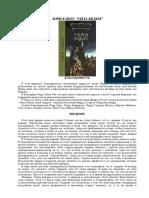 power_witch.pdf