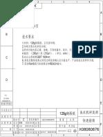 (2113588)X08080876-C-快速指南-WDBL8014V洗烘一体机(英语).pdf
