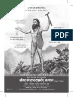 Shridasbodh Adhyayan Question Papers