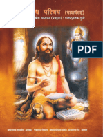 shridasbodh-parichay-bhavarth