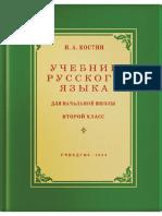 Russkiy_yazyk_2_klass_Uchebnik_dlya_nachalnoy_shkoly_Kostin_N_A_1953.pdf