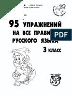 175-95-uprazhneniy-na-vse-pravila-russkogo-yazyka.-3-klass_ushakova-o.d_2008-60s-1.pdf
