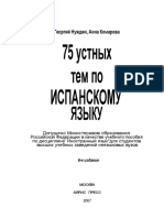 75_temas_de_Espanol.pdf