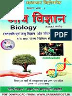 Pariksha Vani Jeev Vigyan Book.pdf