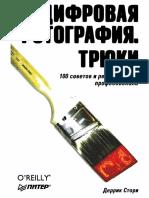 100 советов и рекомендаций. цифровое фото.pdf