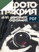 meledin_a_b_fotografiya_dlya_dekoratorovoformitelei.pdf