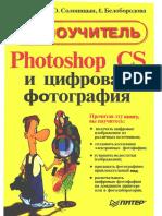 Ю.Солоницын, Е. Белобородова  Photoshop CS и цифровая фотография.pdf
