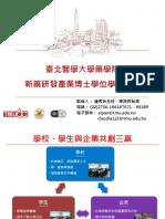 新藥研發產業博士學位學程簡介_11.pdf