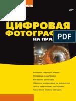 Цифровая фотография на практике. Самоучитель..pdf