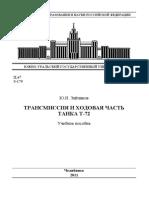 Трансмиссия и ходовая часть Т-72