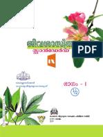 SCERT Kerala State Syllabus 9th Standard Biology Textbooks Malayalam Medium Part 1.pdf