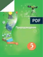 5_p_y_2018_ru.pdf