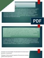 Преюдиция в гражданском процессе презентация.pptx