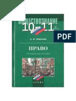 Право 10-11 класс Никитин.pdf