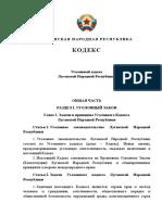 УГОЛОВНЫЙ КОДЕКС ЛНР.pdf