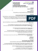 כנס לקידום סביבות בריאות בחיפה
