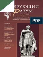 ВЕРУЮЩИЙ-РАЗУМ-№2(2)2013