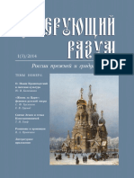 ВЕРУЮЩИЙ-РАЗУМ-№1(3)2014