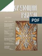 ВЕРУЮЩИЙ-РАЗУМ-№2(4)2014