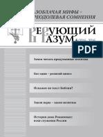 ВЕРУЮЩИЙ-РАЗУМ-№5(6)2015-2016