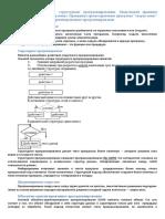 Tema-20-Strukturnoe-programmirovanie