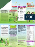 shs_leaflet