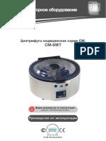 cm-6mt-manual-rus