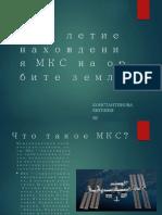 20 лет мкс презентация 2018.pptx