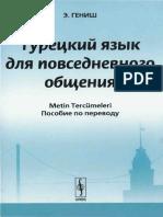 Эйюп Гениш - Турецкий язык для повседневного общения. Пособие по переводу - 2009.pdf