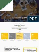 вебинар 2_Иларис_онлайн мероприятия.pdf