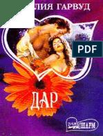 Garvud_Romanticheskaya-seriya-Shpiony-korony_3_Dar.272895.fb2.pdf