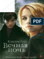 Grey_Vechnaya-noch_1_Vechnaya-noch.199608.fb2.pdf